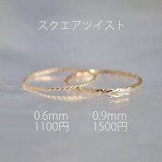 画像2: シンプルリング(0.9mmスクエアツイスト) (2)
