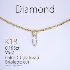 画像1: 【K18】0.195ct VS-2 ブリオレットカット ダイヤモンド ネックレス (1)