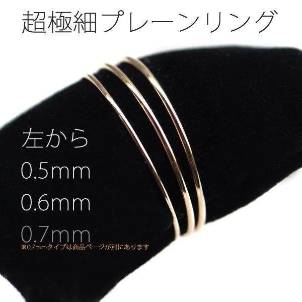 画像1: 超極細シンプルプレーンリング (0.5mm or 0.6mm) (1)