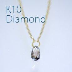 画像1: 【K10】0.2ct ブリオレットカット ブラウンダイヤモンド ネックレス (1)