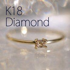 画像1: 【K18】*TSUBOMI* 0.1ct ブリオレットカット ブラウンダイヤモンド リング サイズ(7号) (1)