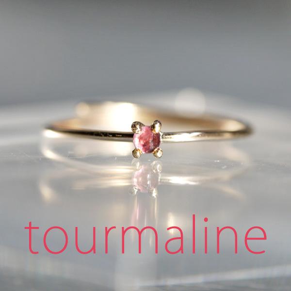 画像1: *TSUBOMI* 小さなピンクトルマリン カボション リング (1)