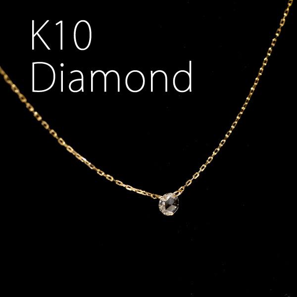 画像1: 【K10】 0.08ct ローズカットダイヤモンド ネックレス (1)